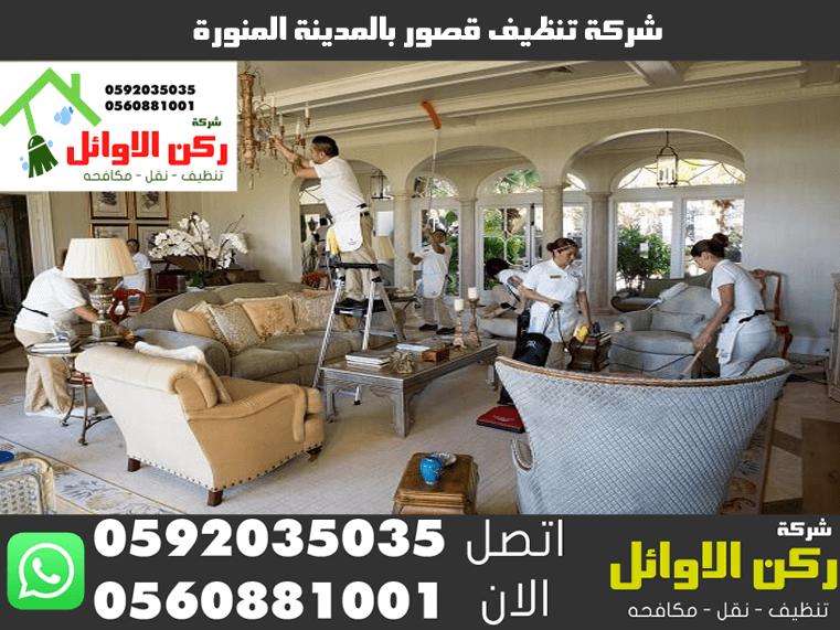 شركة تنظيف قصور بالمدينة المنورة