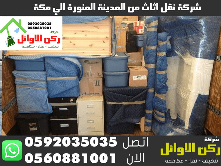 شركة نقل اثاث من المدينة المنورة الي مكة
