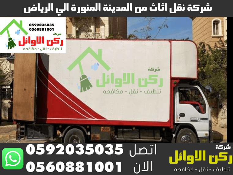 شركة نقل اثاث من المدينة المنورة الي الرياض