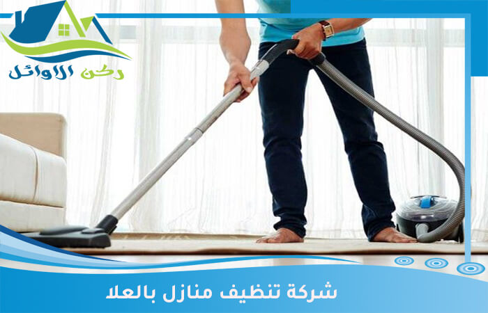 شركة تنظيف منازل بالعلا