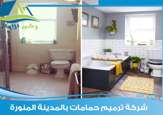 شركة ترميم حمامات بالمدينة المنورة