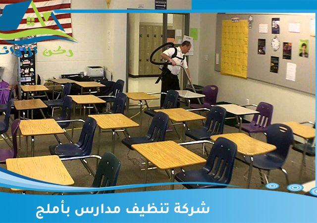 شركة تنظيف مدارس بأملج